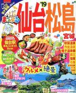 まっぷる 仙台・松島 宮城(まっぷるマガジン)('19)(別冊、MAP付)(単行本)
