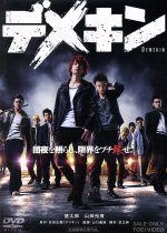 デメキン(通常)(DVD)