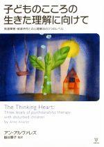 子どものこころの生きた理解に向けて 発達障害・被虐待児との心理療法の3つのレベル(単行本)