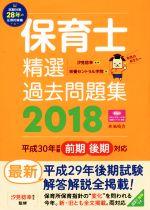 保育士精選過去問題集(2018)(単行本)