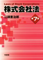 株式会社法 第7版(単行本)