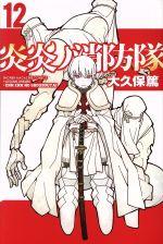 炎炎ノ消防隊(12)(マガジンKC)(少年コミック)