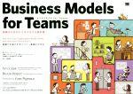ビジネスモデルfor Teams 組織のためのビジネスモデル設計書(単行本)