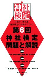 第6回 神社検定問題と解説 参級 弐級 壱級(単行本)