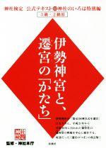 伊勢神宮と、遷宮の「かたち」 神社のいろは特別編 3級・2級用(神社検定公式テキスト11)(単行本)