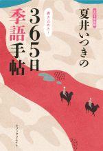 夏井いつきの365日季語手帖(2018年版)(単行本)