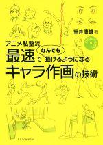 アニメ私塾流 最速でなんでも描けるようになるキャラ作画の技術(DVD付)(単行本)