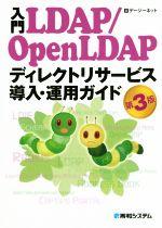 入門LDAP/OpenLDAP ディレクトリサービス導入・運用ガイド 第3版(単行本)