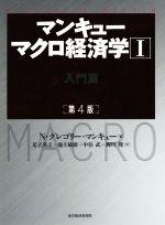 マンキュー マクロ経済学 第4版 入門篇(Ⅰ)(単行本)