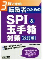 転職者のためのSPI&玉手箱対策 改訂版 3日で完成!(単行本)