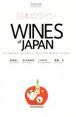 日本のワイン 和英対訳WINES of JAPAN