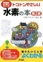 トコトンやさしい水素の本 第2版(今日からモノ知りシリーズ)(単行本)