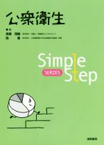 公衆衛生Simple Step SERIES