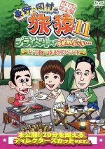 東野・岡村の旅猿11 プライベートでごめんなさい・・・ キャンプの聖地 山梨・道志村でリベンジの旅 プレミアム完全版(通常)(DVD)