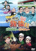 東野・岡村の旅猿11 プライベートでごめんなさい・・・ スペシャルお買得版(通常)(DVD)