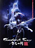 Thunderbolt Fantasy 生死一劍(完全生産限定版)(三方背BOX、CD1枚、ブックレット、ポストカード2枚付)(通常)(DVD)