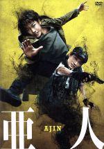 亜人 通常版(通常)(DVD)