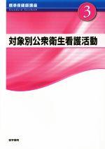 対象別公衆衛生看護活動 第4版(標準保健師講座3)(単行本)
