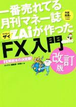 一番売れてる月刊マネー誌ZAiが作った「FX」入門 改訂版(単行本)
