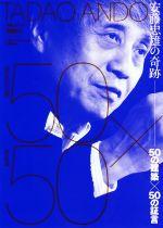 安藤忠雄の奇跡 50の建築×50の証言(NA建築家シリーズ特別編)(単行本)