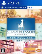 【PSVR専用】サマーレッスン:ひかり・アリソン・ちさと 3 in 1 基本ゲームパック(ゲーム)