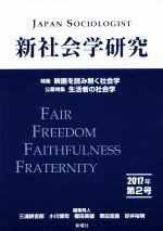 新社会学研究 特集 映画を読み解く社会学(第2号)(単行本)