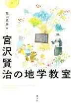 宮沢賢治の地学教室(単行本)