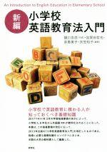 新編 小学校英語教育法入門(単行本)