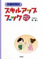 保健師国試スキルアップブックNEO 第3版(単行本)