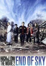 HiGH & LOW THE MOVIE 2~END OF SKY~(豪華版)(通常)(DVD)