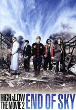 HiGH & LOW THE MOVIE 2~END OF SKY~(通常版)(通常)(DVD)