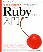 プロを目指す人のためのRuby入門 言語仕様からテスト駆動開発・デバッグ技法まで(Software Design plusシリーズ)(単行本)