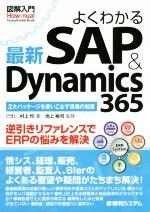 図解入門 よくわかる最新SAP & Dynamics365(How-nual visual guide book)(単行本)