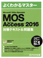 MOS Microsoft Office Specialist Microsoft Access 2016 対策テキスト&問題集(よくわかるマスター)(CD-ROM付)(単行本)