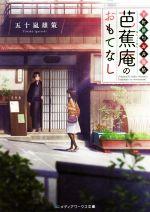 下町俳句お弁当処 芭蕉庵のおもてなし(メディアワークス文庫)(文庫)