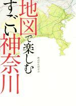 地図で楽しむすごい神奈川(単行本)