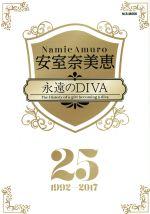 安室奈美恵 永遠のDIVA(M.B.MOOK)(単行本)
