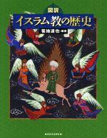 図説 イスラム教の歴史(ふくろうの本)(単行本)
