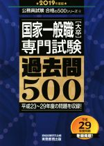 国家一般職 大卒 専門試験過去問500(公務員試験合格の500シリーズ4)(2019年度版)(単行本)