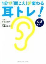 1分で「聞こえ」が変わる耳トレ!(CD付)(単行本)