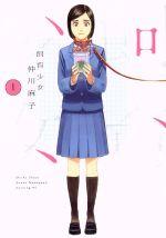 飼育少女(1)(モーニングKC)(大人コミック)