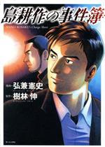 島耕作の事件簿(モーニングKC)(大人コミック)