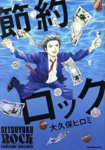 節約ロック(モーニングKC)(大人コミック)