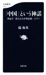「中国」という神話 習近平「偉大なる中華民族」のウソ(文春新書1154)(新書)