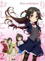 りゅうおうのおしごと! VOL.2(Blu-ray Disc)(BLU-RAY DISC)(DVD)