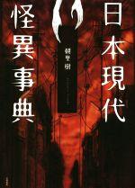 日本現代怪異事典(単行本)