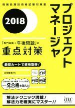 プロジェクトマネージャ 「専門知識+午後問題」の重点対策(2018)(単行本)