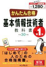 かんたん合格基本情報技術者教科書(平成30年度)(単行本)