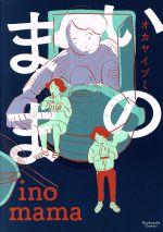 いのまま(まんがタイムC MNシリーズ)(大人コミック)