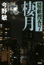 棲月 隠蔽捜査 7(単行本)